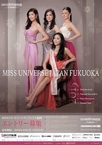オオムラは福岡の女性の美を応援しています!